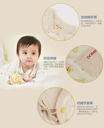 OCBaby童装产品