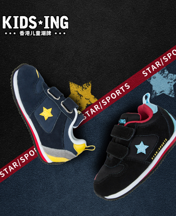 KIDS.ING童鞋产品