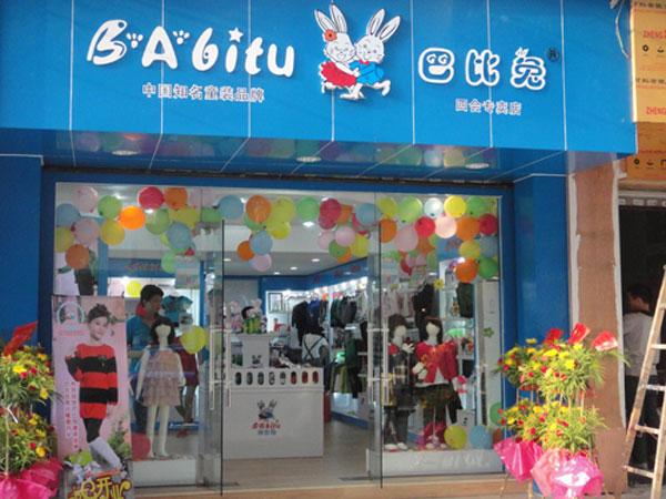 巴比兔童装品牌店铺形象