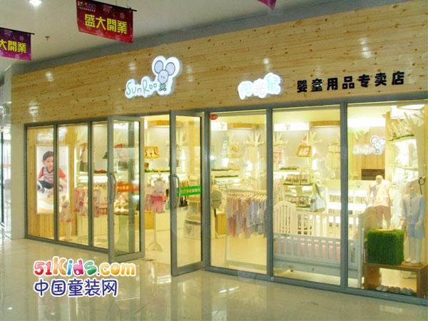 阳光鼠童装品牌店铺形象