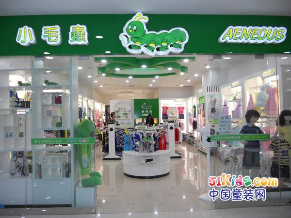 小毛蟲童裝品牌店鋪形象