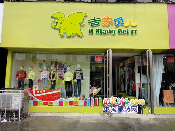 吉象贝儿童装品牌店铺形象