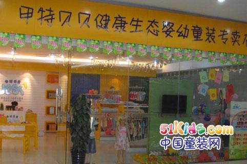 甲特贝贝童装品牌店铺形象