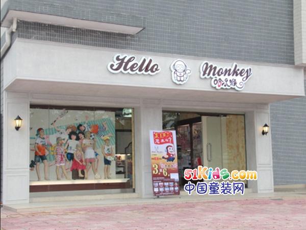 哈乐猴童装品牌店铺形象