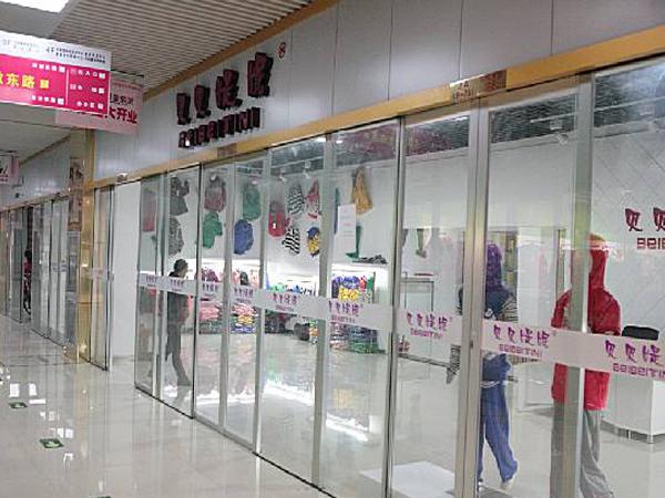 贝贝�q妮童装品牌店铺形象