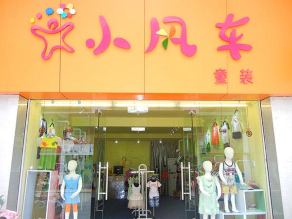 小风车童装品牌店铺形象