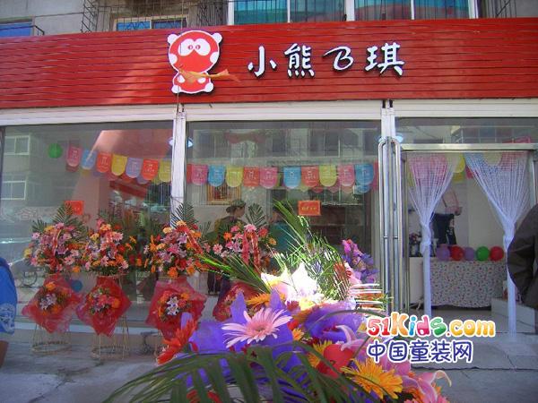 小熊B琪店铺形象(3)