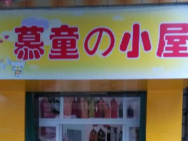 慕童小屋童装品牌店铺形象