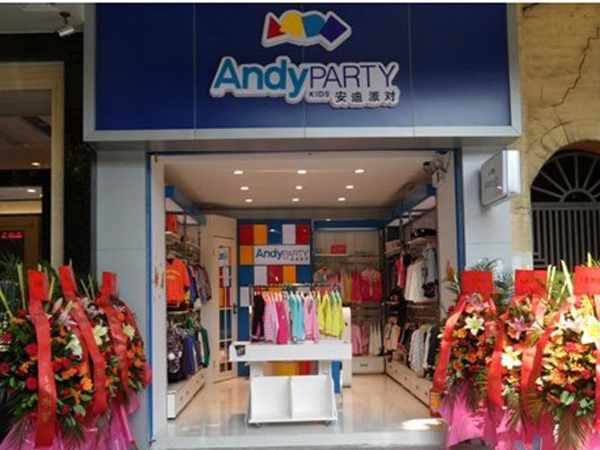 安迪派对童装品牌店铺形象