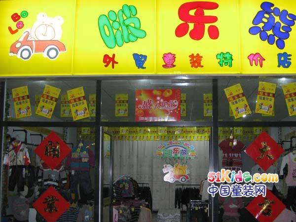 啵乐熊童装品牌店铺形象