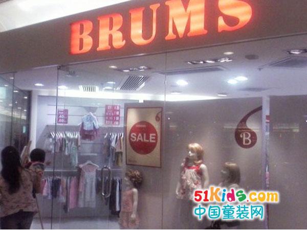 Brums店铺形象(1)
