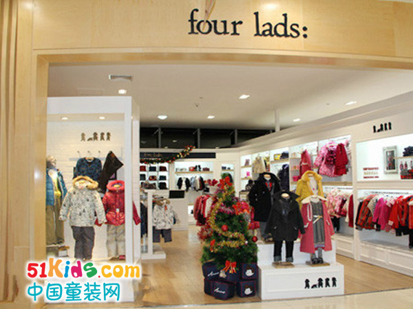 four lads童装品牌店铺形象