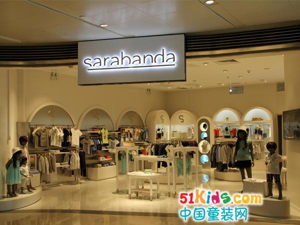 Sarabanda童装品牌店铺形象