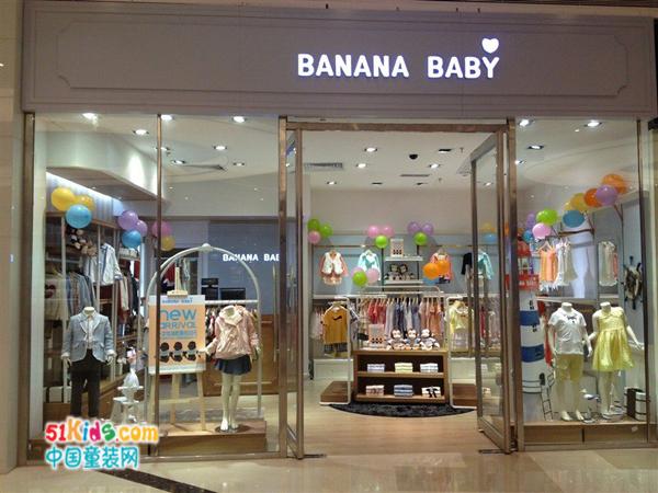 网站首页 橱窗形象 香蕉宝贝童装店铺图片/实体店铺陈列图  加盟支持