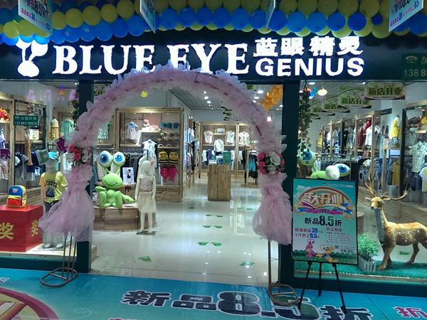 蓝眼精灵童装品牌店铺形象