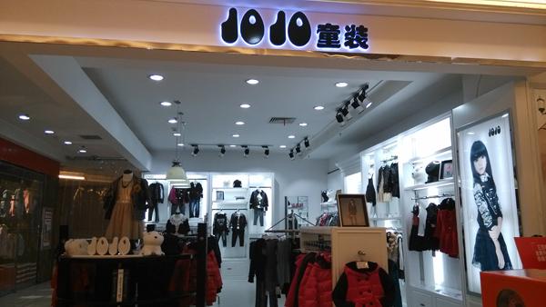湖北省襄阳市银泰百货