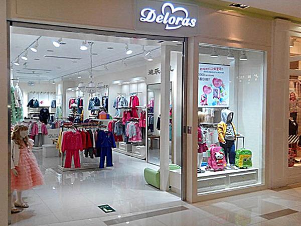 迪乐菲儿童装品牌店铺形象
