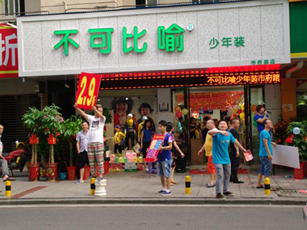 不可比喻童装品牌店铺形象