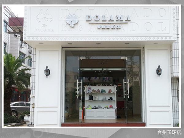 哆啦猫童鞋品牌店铺形象