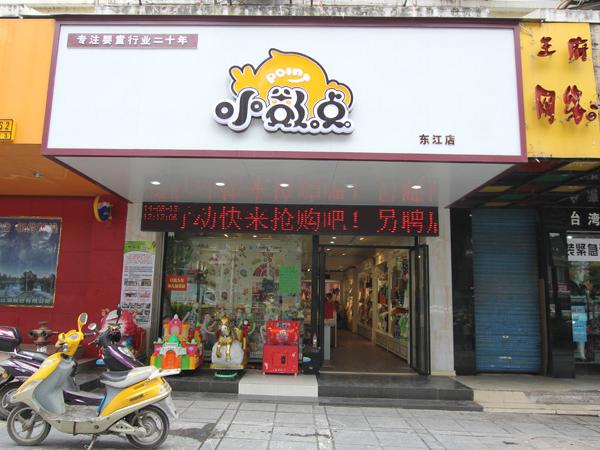 小数点童装品牌店铺形象