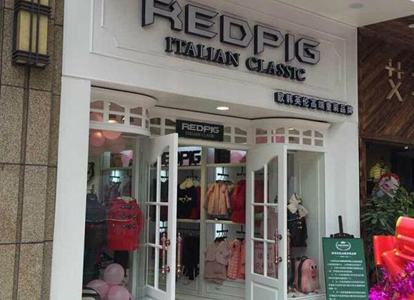 红猪童装品牌店铺形象