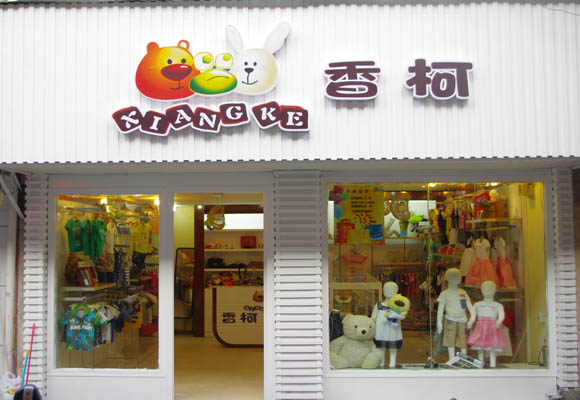 香柯店铺形象(3)