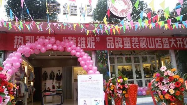 韩维妮店铺形象(2)