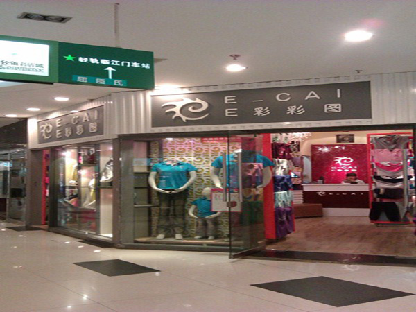 E彩彩图童装品牌店铺形象