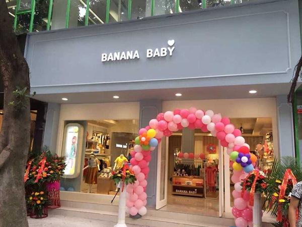 香蕉宝贝童装店铺图片/实体店铺陈列图