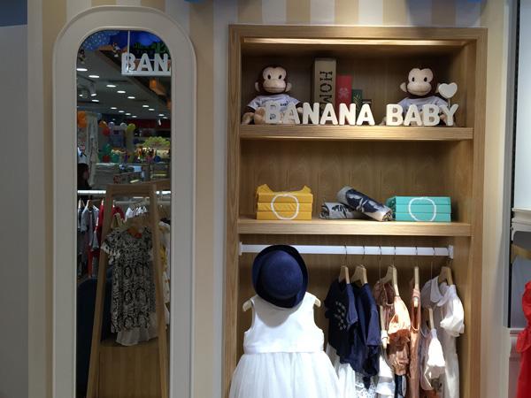香蕉宝贝童装品牌店铺形象
