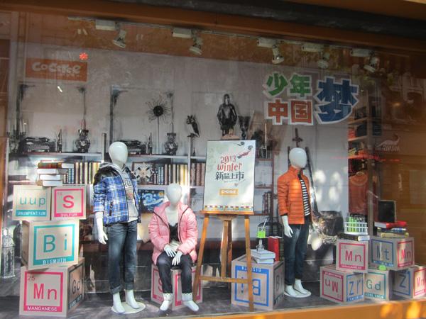 棵棵樹童裝品牌店鋪形象