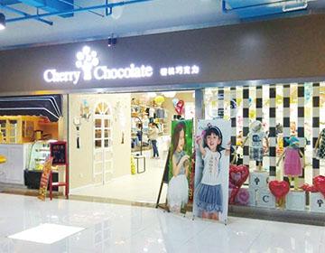 樱桃巧克力童装品牌店铺形象