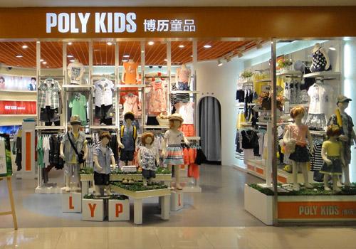 博历童品童装品牌店铺形象