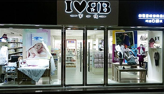 下一代童装品牌店铺形象