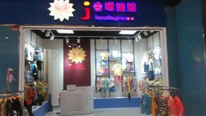 今明娃娃童装品牌店铺形象