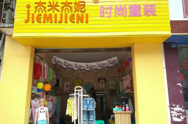 杰米杰妮童装品牌店铺形象