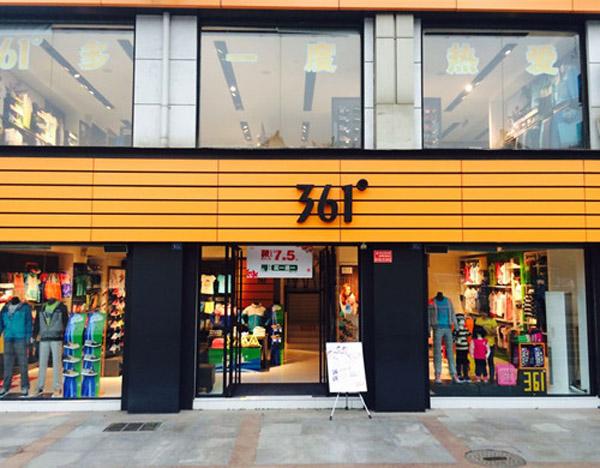 361度店铺形象(3)