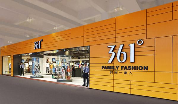 361度童装品牌店铺形象