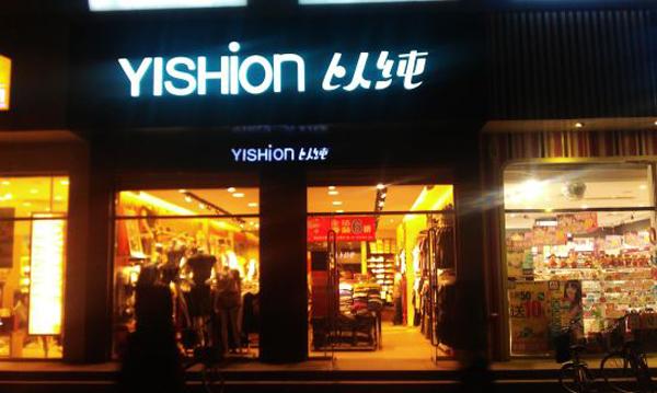 加盟优势:1、取得高知名度的YISHION以纯商标指定区域使用权及指定区域经营权;2、获得详尽的市场考察及全系列开店流程辅导;3、获得最新的买手订货分析及流行趋势培训;4、获得完善的店铺营运模式及陈列模式指导;5、获得专业的店铺店长管理及员工执行力培训;6、有效的库存管理分析及适时的推广宣传。 加盟要求:1、在当地市或镇较繁华的商业路段中有一间40平方米以上的店铺。2、必须按总公司的统一形象设.