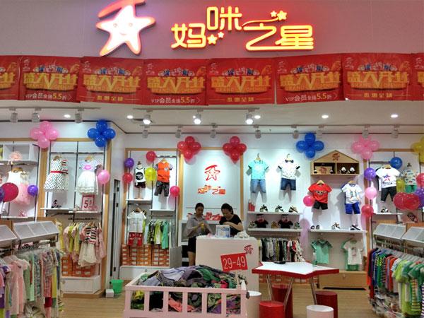 媽咪之星童裝品牌店鋪形象