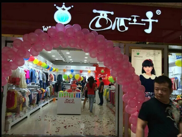 西瓜王子童装品牌店铺形象