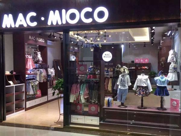 MACMIOCO童装品牌店铺形象