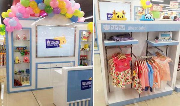 麦西西童装品牌店铺形象