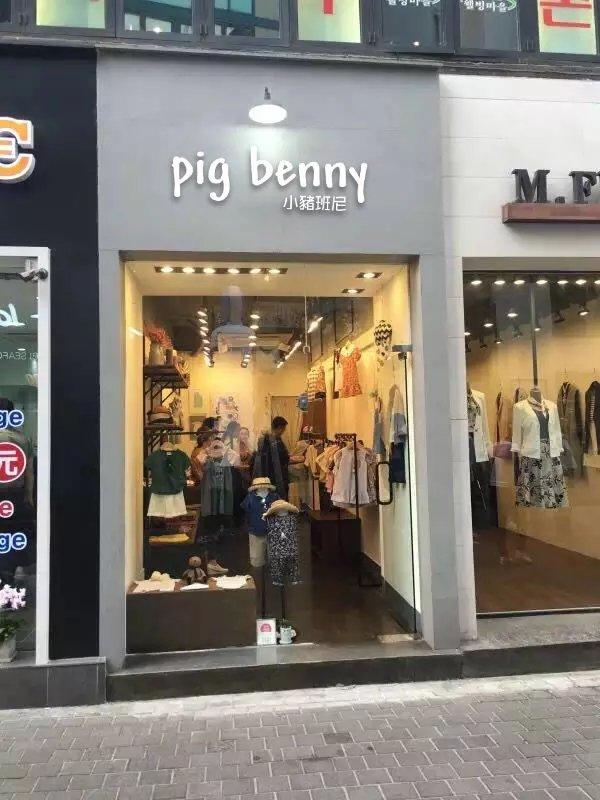 小猪班尼童装品牌店铺形象