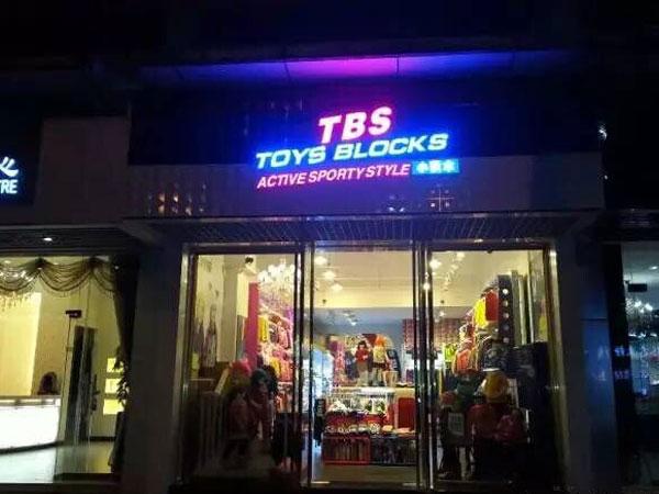 小积木童装品牌店铺形象