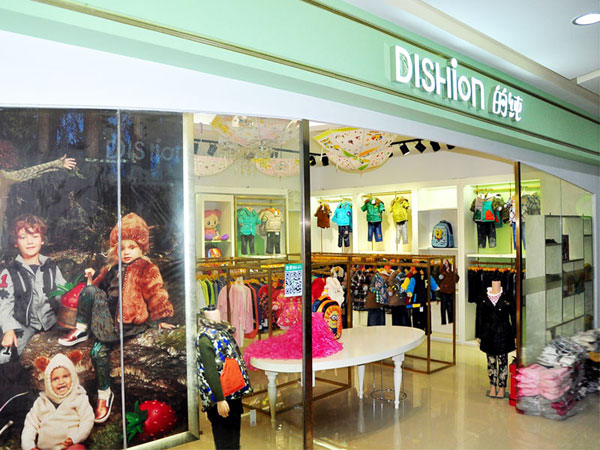 dishion的纯童装品牌店铺形象
