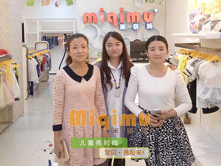 米奇姆童装品牌店铺形象