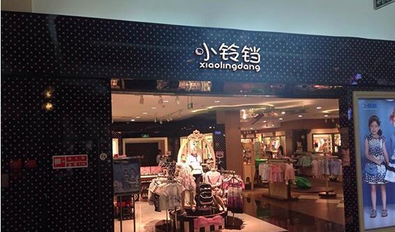 小铃铛童装品牌店铺形象
