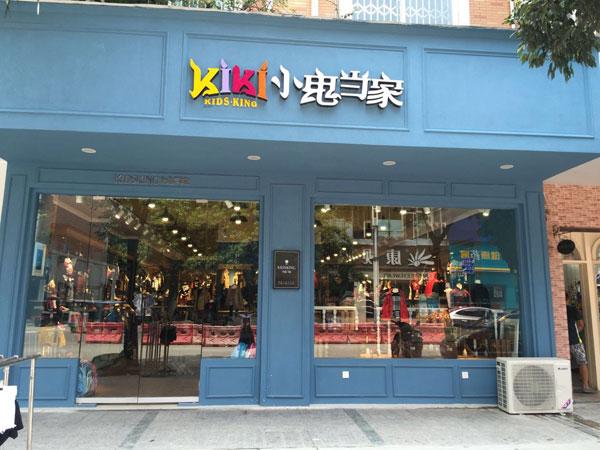 小鬼當家童裝品牌店鋪形象