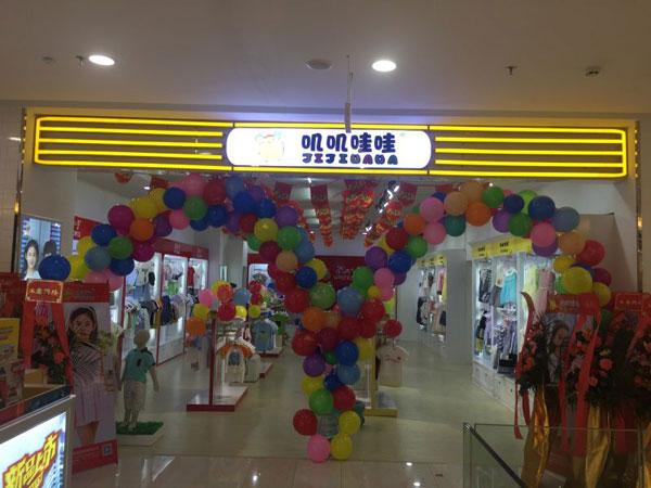 叽叽哇哇童装品牌店铺形象